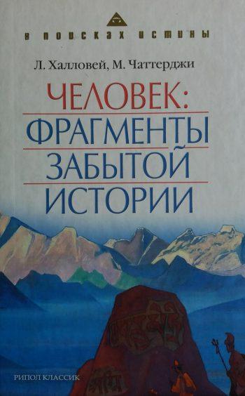 Д. Халловей/ М. Чаттерджи. Человек: фрагменты забытой истории
