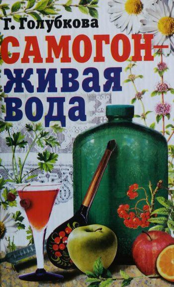Г. Голубкова. Самогон - живая вода. Практическое руководство