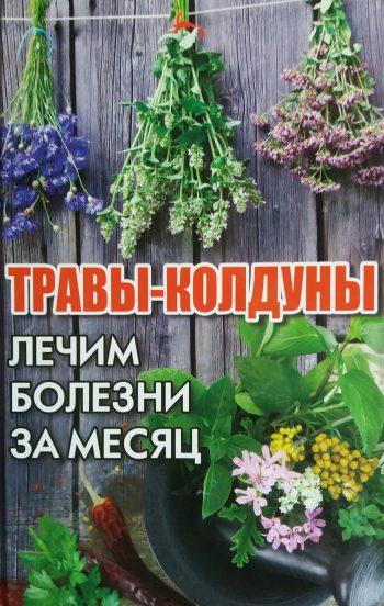 М. Романова. Травы-колдуны. Лечим болезни за месяц