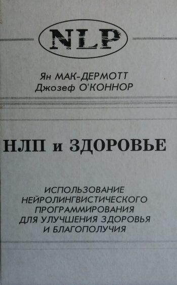 Ян Мак-Дермотт/ Дж. О'Коннор. НЛП и здоровье