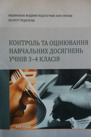 О. Савченко. Контроль та оцінювання навчальних досягнень учнів 3-4 класів. Посібник