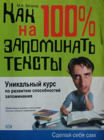 М. Зиганов. Как на 100% запоминать тексты. Уникальный курс