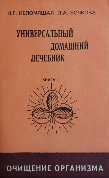 И. Непомнящая/ Л. Бочкова. Книга 1. Универсальный домашний лечебник. Очищение организма.