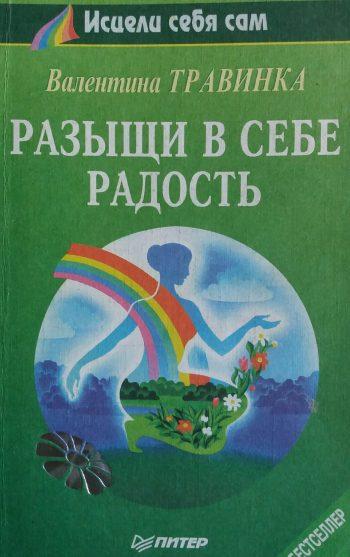 Валентина Травинка. Разыщи в себе радость