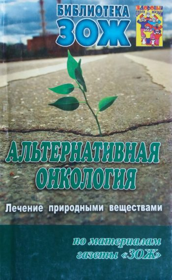 С. Адрусенко. Альтернативная онкология. Лечение природными веществами