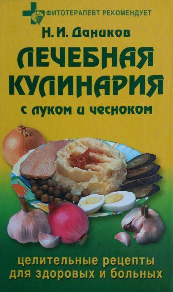 Н. Даников. Лечебная кулинария с луком и чесноком
