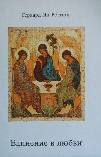 "Герхард Ян Реттинг. Единение в любви. О иконе А. Рублева ""Троица"""