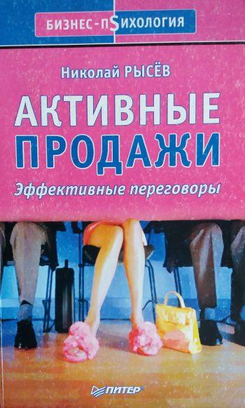 Николай Рысев. Активные продажи. Эффективные переговоры