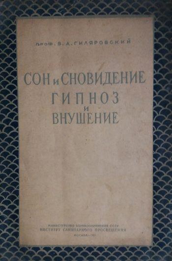 В. Гиляровский. Сон и сновидения, гипноз и внушение