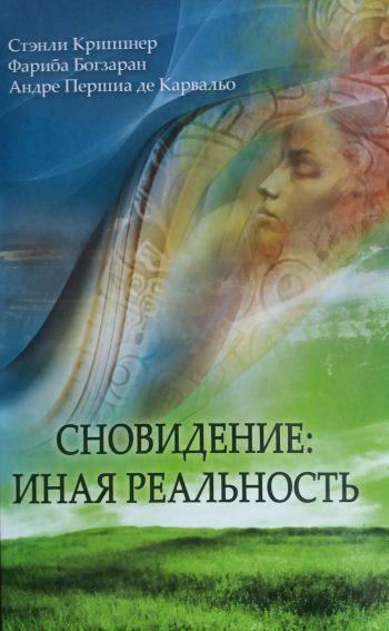 С. Криппнер/Ф. Богзаран/ А. Карвалью. Сновидение: иная реальность