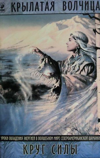 Крылатая Волчица. Круг Силы. Диалоги с Учителем-шаманом
