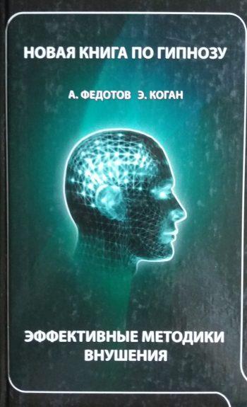 А. Федотов/ Э. Коган. Новая книга по гипнозу. Эффективные методики внушения