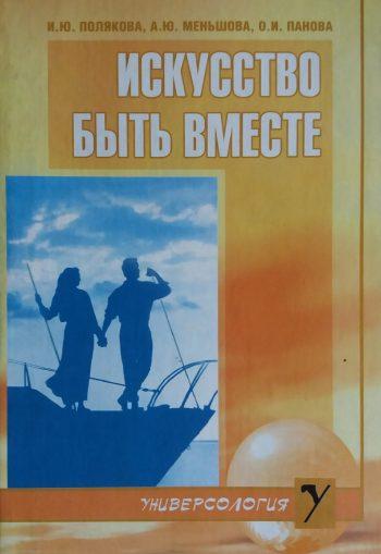 И. Полякова. Искусство быть вместе