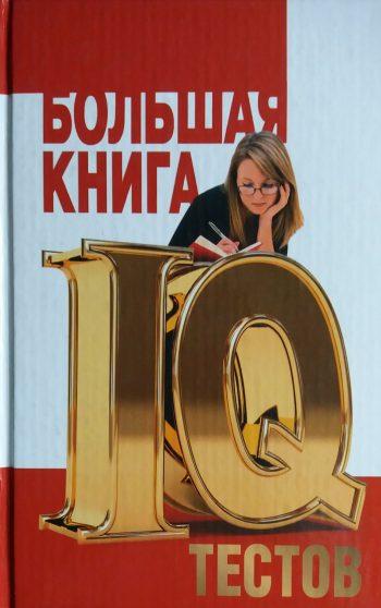 В. Куликова. Большая книга IQ -тестов для детей и взрослых