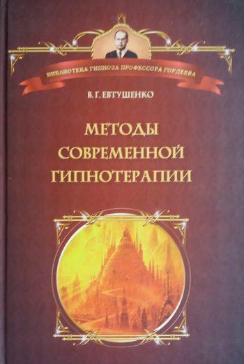 В. Евтушенко. Методы современной гипнотерапии