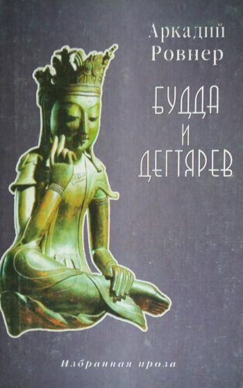 Аркадий Ровнер. Будда и Дегтярев. Избранная проза