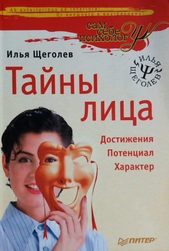 Илья Щеголев. Тайны лица. Достижения, потенциал, характер