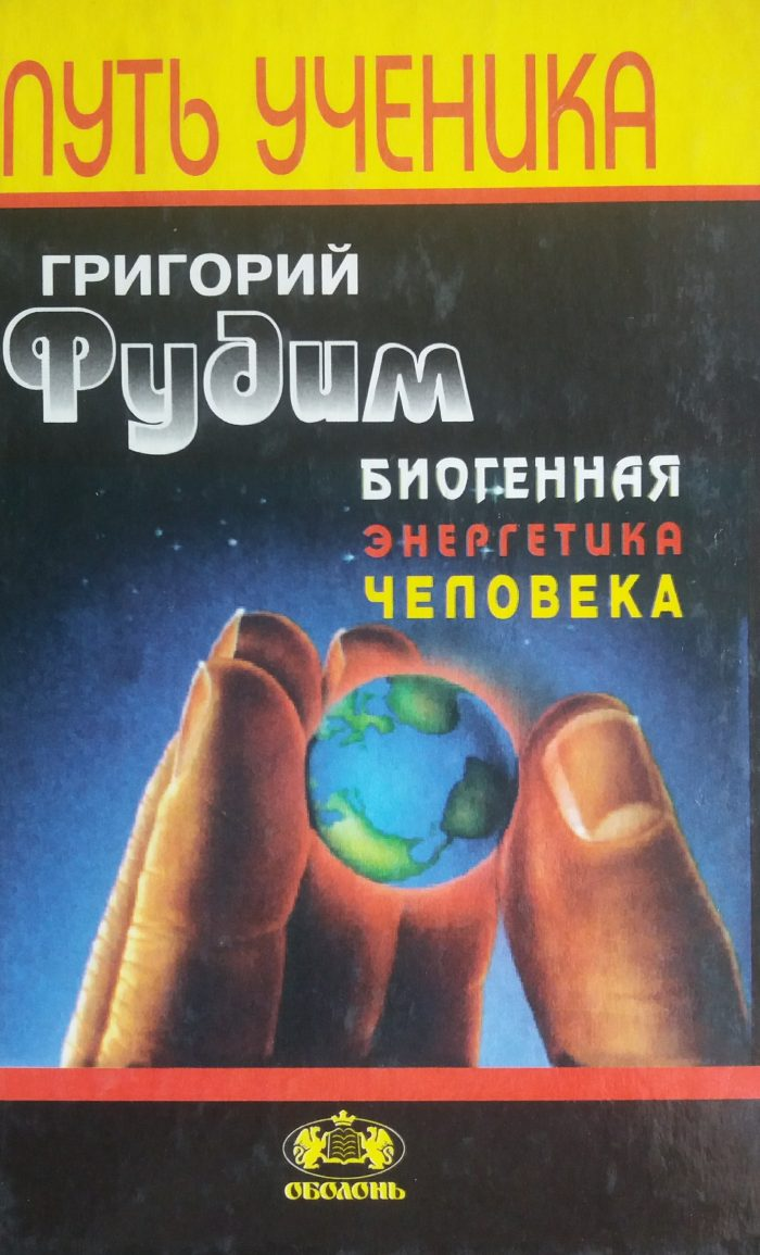 Григорий Фудим. Биогенная энергетика человека