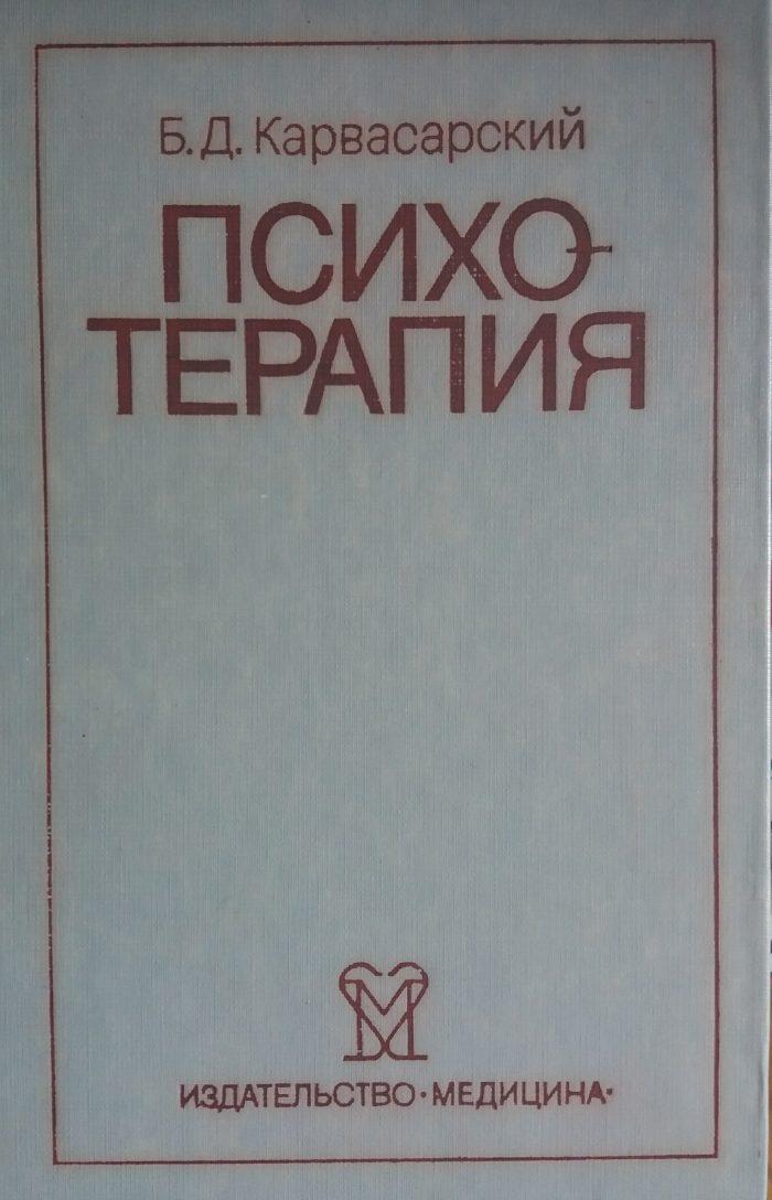 Б. Карвасарский. Психотерапия