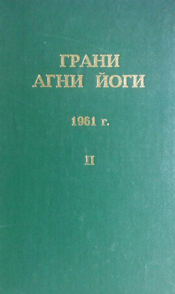 Борис Абрамов. Грани Агни Йоги. 1961 г. Книга II