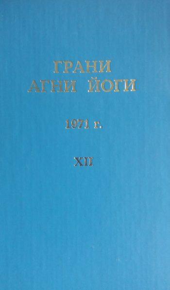 Борис Абрамов. Грани Агни Йоги. 1971 г. Книга XII