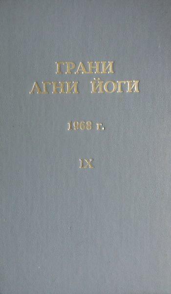 Борис Абрамов. Грани Агни Йоги. 1968 г. Книга IX