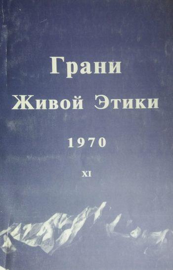Борис Абрамов. Грани Агни Йоги. 1970 г. Книга XI