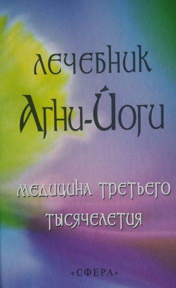 Е. Логаева. Лечебник Агни Йоги. Медицина третьего тысячелетия