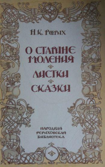 Николай Рерих. О старине моления. Листы. Сказки