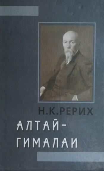 Николай Рерих. Алтай-Гималаи