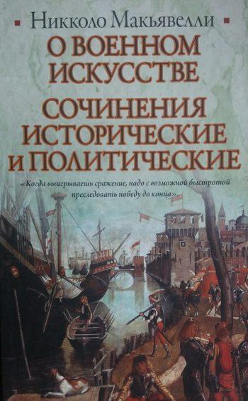 Никколо Макьявелли. О военном искусстве/ Сочинения исторические и политические