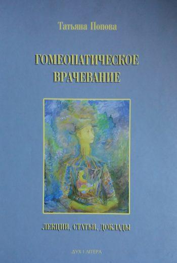 Т. Попова. Гомеопатическое врачевание. Лекции, статьи, доклады