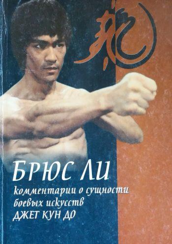 Джон Литтл. Джет Кун До. Комментарии Брюса Ли о сущности боевых искусств