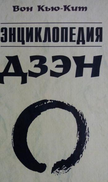 Вон Кью-Кит. Энциклопедия дзен