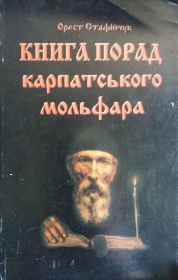 Орест Стафійчук. Книга порад карпатського мольфара