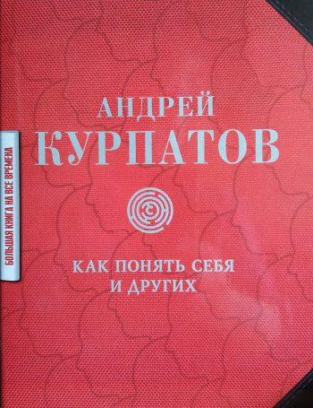 Андрей Курпатов. Как понять себя и других: Сборник