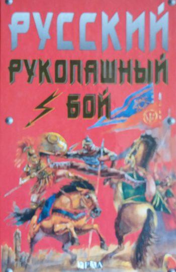 А. Туманов. Русский рукопашный бой. Методические основы 120 уроков