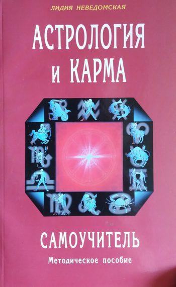 Лидия Неведомская. Астрология и карма. Самоучитель. Методическое пособие