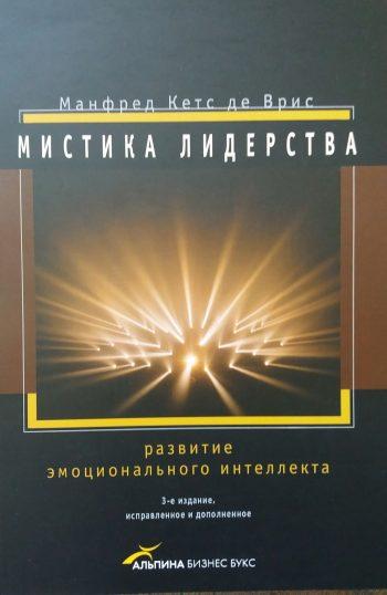 Манфред Кетс де Врис. Мистика лидерства: развитие эмоционального интеллекта