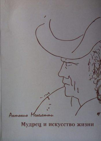 Антонио Менегетти. Мудрец и искусство жизни