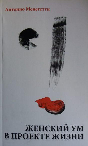 Антонио Менегетти. Женский ум в проекте Жизни