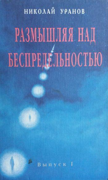Николай Уранов. Размышляя над беспредельностью