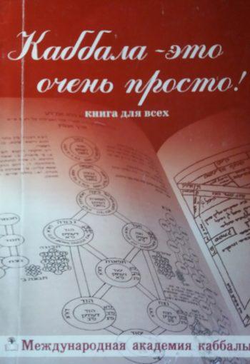 Михаэль Лайтман. Каббала - это очень просто! Книга для всех