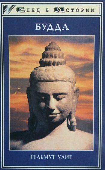 Гельмут Улиг. Будда