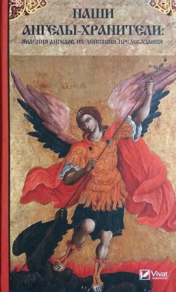 В. Левченко. Наши Ангелы-Хранители: явления Ангелов, их действия, предсказания
