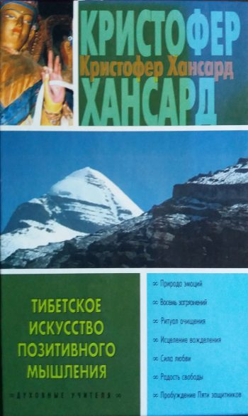 Кристофер Хансард. Тибетское искусство позитивного мышления. Традиция Бон
