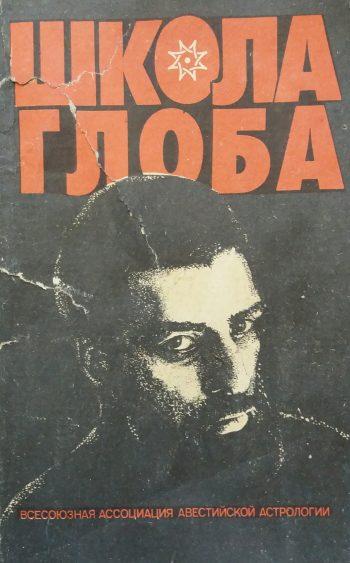 Павел Глоба. Школа Глобы