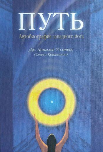 Дж. Дональд Уолтер. (Свами Криянанда). Путь. Автобиография западного йога