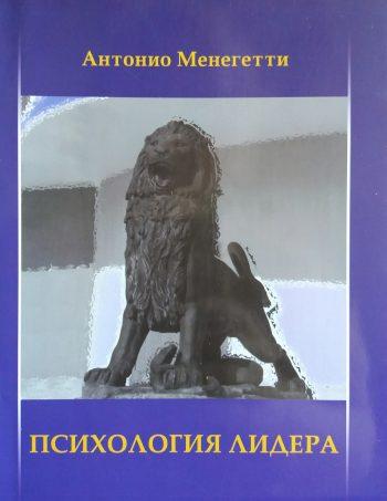 Антонио Менегетти. Психология лидера
