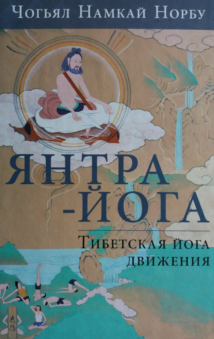 Чогьял Намкай Норбу. Янтра-йога. Тибетская йога движения